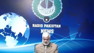 Radio Pakistan News Bulletin 05 PM  (14-12-2019)