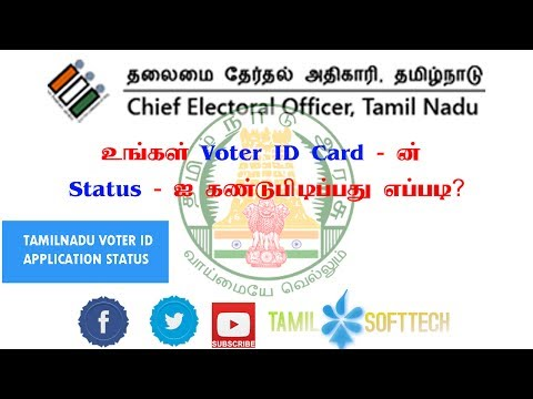 How To Track Your Voter ID Card Status In Online Tutorial| Tamil Softtech