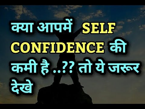 5 Tips to Improve Self Confidence in hindi | #self confidence