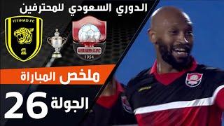 ملخص مباراة الرائد - الاتحاد ضمن منافسات الجولة 26 من الدوري السعودي للمحترفين