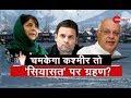 Watch Debate Is Congress Afraid Of Defeat In BDC Elections In JK