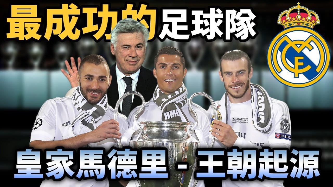 【Treble追球】全球人氣最高的職業球隊?皇家馬德里 Real Madrid