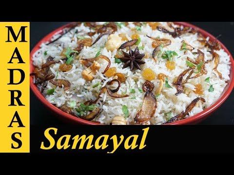 Ghee Rice Recipe in Tamil | How to make Ghee Rice in Tamil | Nei Sadam in Tamil | Neychoru