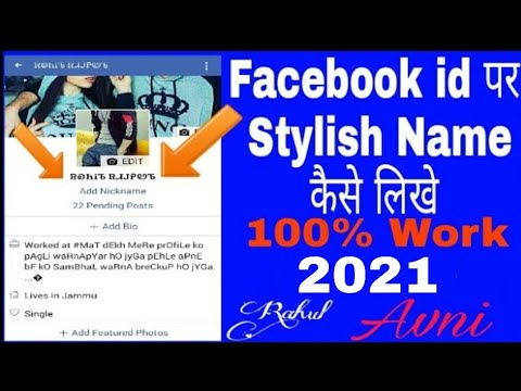 Facebook par kaise stylish name likhe/wo b mobile main