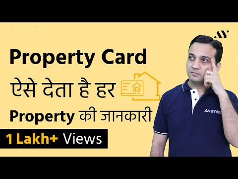 Property Card - Explained in Hindi