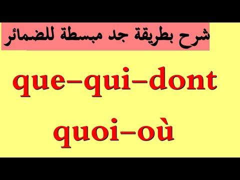 Xxx Mp4 تعليم اللغة الفرنسية شرح مبسط لإستعمال الضمائر Que Qui Dont Oû 3gp Sex