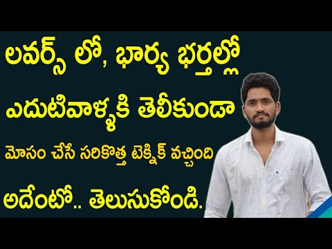 Lovers!! Know This | Micro Cheating In Telugu | Naveen Mullangi