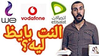 السبب الحقيقي ل ضعف وبطء الانترنت في مصر 2020