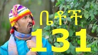 Betoch Comedy Drama Part 131