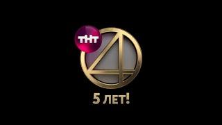 ТНТ4 – 5 лет!