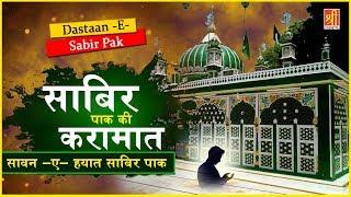 साबिर पाक की करामात - Sawane Hayat पूरा वाक्य    Dastaane Sabir Pak    Kaliyar Sharif #ShreeCassatte