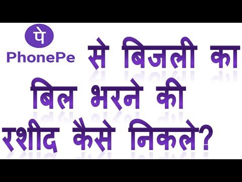 How to download electricity bill receipt from PhonePe app se bijli ke bill ki rashid kaise nikale