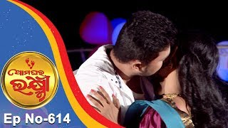 Ama Ghara Laxmi | Full Ep 614 | 25th Apr 2018 | Odia Serial - TarangTV