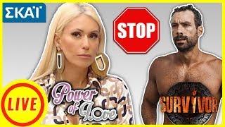 Η Οριστική Απόφαση για το Power of Love & το Survivor!! 😱🔥 - Famoosh Podcast #26