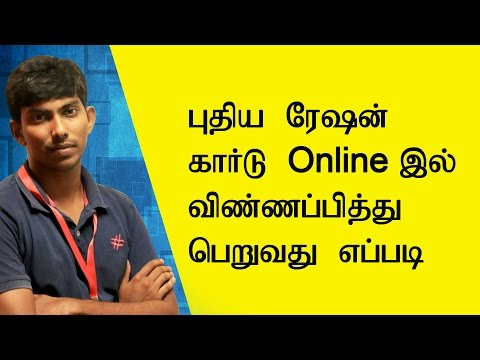 How to Apply for New Ration Card - Tamil Techguruji
