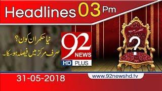 News Headlines | 3:00 PM | 31 May 2018 | 92NewsHD