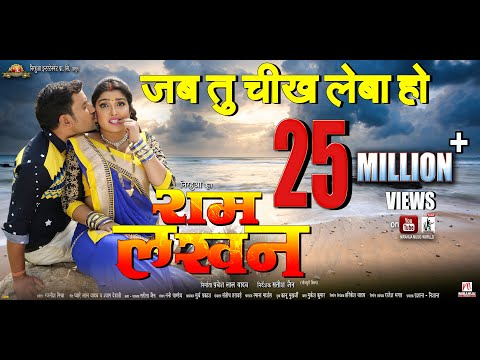 Xxx Mp4 Jab Tu Chikh Leba Ho Ram Lakhan Full Song Dinesh Lal Yadav Nirahua Aamrapali Dubey 3gp Sex
