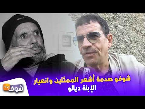 Xxx Mp4 أول فيديو من قلب منزل الراحل الصعري شوفو صدمة أشهر الممثلين وانهيار الإبنة ديالو 3gp Sex