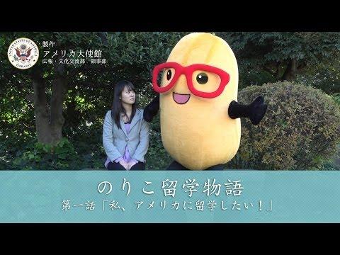 のりこ留学物語 第一話「私、アメリカに留学したい!」