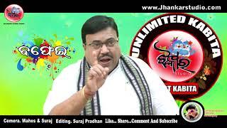 Bafei//Sambalpuri Kabita//Nitish Acharya//(Jhankar Studio Bargarh)