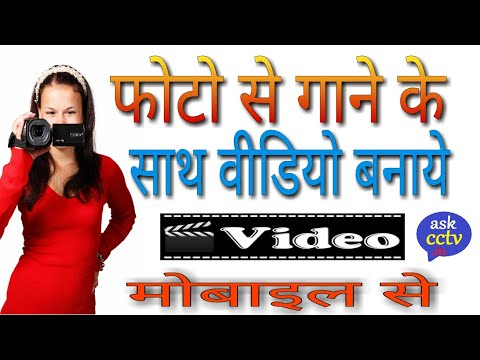 Photo se video kaise banaye song ke sath| How to make video with photo and music in Android Mobile