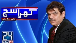 Khara Such with Mubasher Lucman | Exclusive talk with Sheikh Rasheed Ahmad | 24 News HD | 2 May 2017