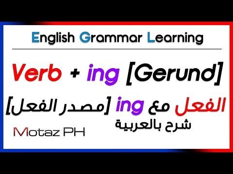 ✔✔ Verb + ing [Gerund] تعلم اللغة الانجليزية - مصدر الفعل