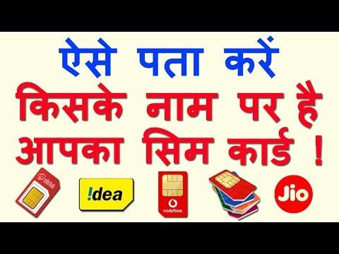 How to Know Sim Card Owner Name in 2 Minutes in India in Hindi - अपने नाम पर कैसे करें SIM? - 2017