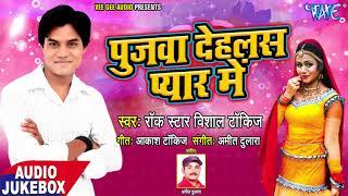 Poojwa Dihalash Pyar Me Dhokha - Rock Star Vishal Talkij - Audio JukeBox