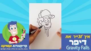 #x202b;איך לצייר את דיפר מגרוויטי פולס   צביעה#x202c;lrm;