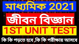 Madhyamik life science 1st unit test suggestion 2021/class 10 first summative evaluation lifescience