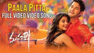 Paala Pitta Full video song - Maharshi Video Songs | Mahesh Babu, Pooja Hegde