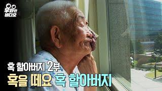 (ENG SUB) (2부) 혹 할아버지의 얼굴성형 렛미인! 혹 제거수술 받던 날