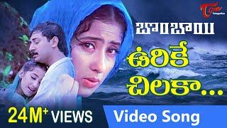 Urike Chilaka Video Song | Bombay Telugu Movie Songs | Arvind Swamy | Manisha Koirala