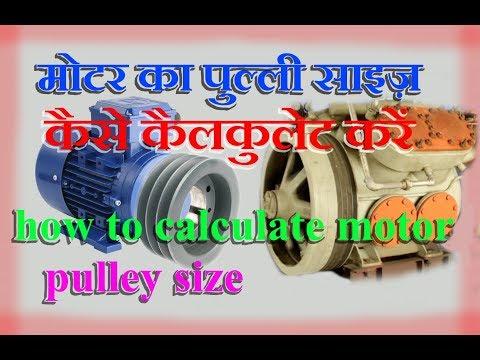 How to calculate motor pulley size for compressore, कंप्रेसर के लिए मोटर का पुल्ली साइज़ कैसे कैलकुले