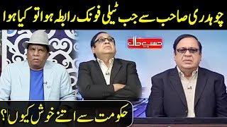 Chaudhry Shujat Hakomat Say Itnay Khush Kiun Hain - Hasb e Haal - Dunya News