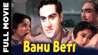Bahu Beti (1965)  Hindi Full Movie | Ashok Kumar Movies | Mala Sinha Movies   | Hindi Classic Movies
