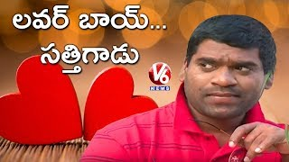 Bithiri Sathi Turns Lover Boy | Valentine