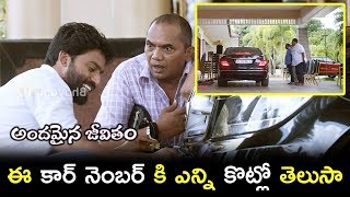 Andamaina Jeevitham Scenes - Dulquer Salman Dad Buys New Car - Dulquer Sister Marriage Preperations