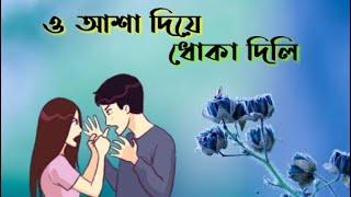 Asha Diye Dhoka Dili O Beiman Priya - আশা দিয়ে ধোকা ও বৈইমান  প্রিয়া | Purulia sad whatsapp status