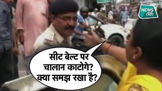 चालान काटा तो बीच सड़क पर पुलिस पर भयंकर भड़की महिला EXCLUSIVE VIDEO