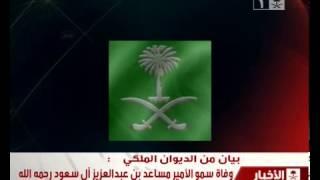 وفاة صاحب السمو الملكي الأمير مساعد بن عبدالعزيز
