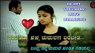 Emotional Love Feeling Dialogue From Kannada Short Moviegtzih