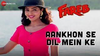Aankhon Se Dil Mein Utar Ke | Fareb | Kumar Sanu & Alka Yagnik | Jatin-Lalit | Faraaz Khan, Suman R
