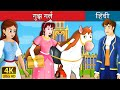 गुझ गर्ल | Goose Girl in Hindi | Kahani | Hindi Fairy Tales