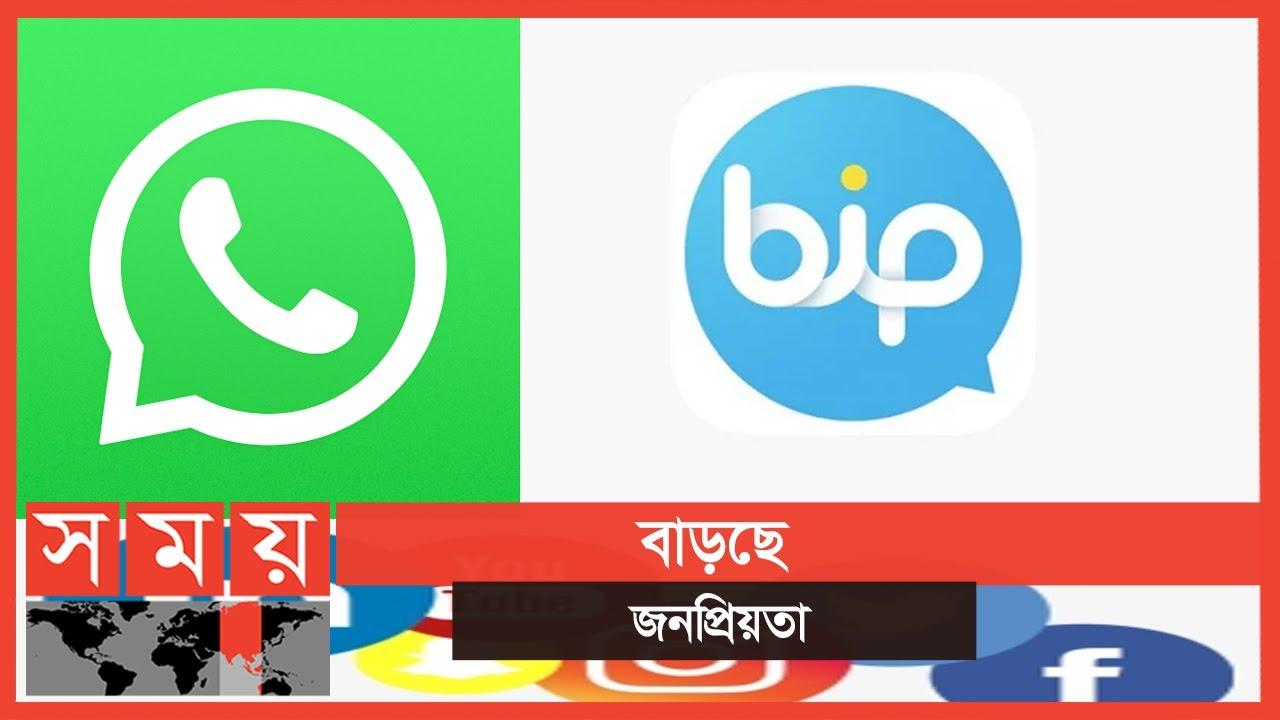 Download হোয়াটসঅ্যাপকে হারালো মুসলিম দেশের বিপ অ্যাপ !   BiP App   WhatsApp   Somoy TV MP3 Gratis