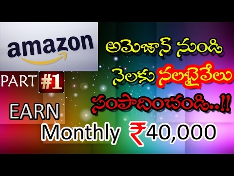 How To Earn Money From Amazon | Amazon Registration TELUGU - Part 1 😲😲😲