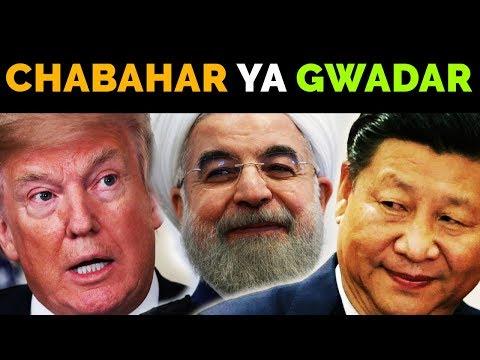CPEC Show: Chabahar VS Gwadar   K2K Pakistan