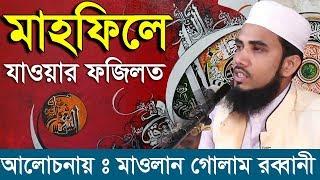 মাহফিলে যাওয়ার ফজিলত Golam Rabbani Waz 2019 Bangla Waz 2019 Islamic Waz