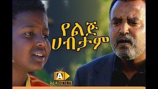 የልጅ ሀብታም Yelij Habtam Ethiopian Movie Trailer - 2017